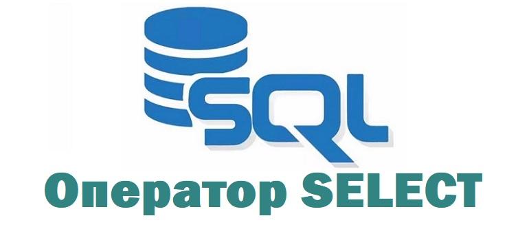 Основы языка запросов SQL – оператор SELECT
