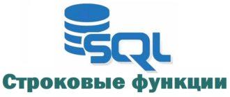 Строковые функции SQL