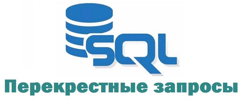 Перекрестные запросы SQL