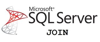 Язык SQL – объединение JOIN