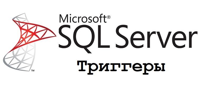 Как создать триггер на Transact-SQL