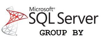 Transact-SQL группировка данных GROUP BY