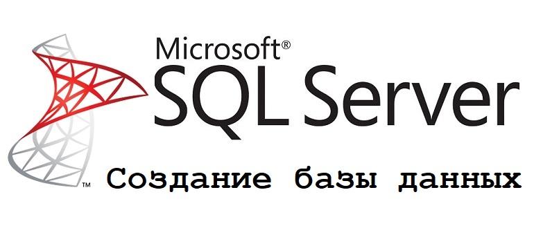 Создание базы данных MS SQL Server 2008