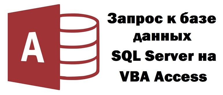 Как послать запрос к базе на VBA Access