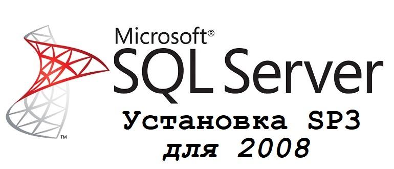 Установка SP3 для SQL Server 2008