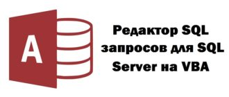 Редактор SQL запросов для SQL Server на VBA