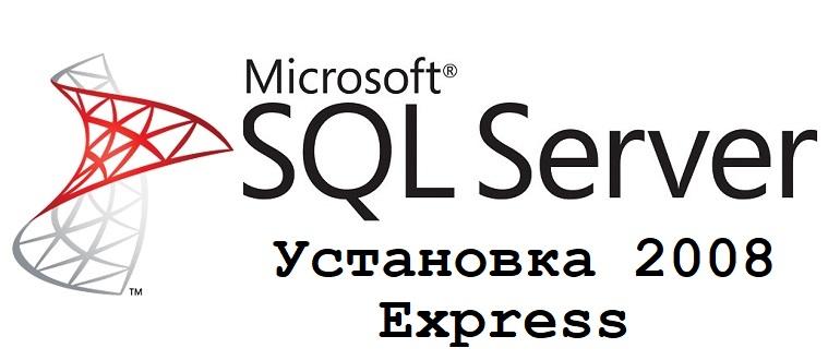 Установка MS SQL Server 2008 Express