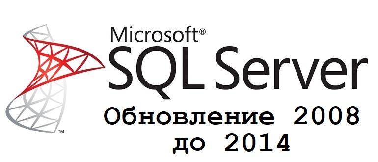 Обновление Microsoft SQL Server 2008 Express до SQL Server 2014 Express