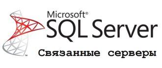 Связанные серверы в Microsoft SQL Server