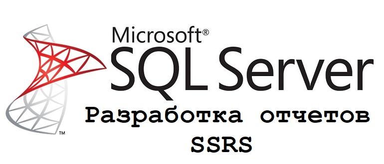 Разработка отчетов SSRS