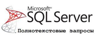 Полнотекстовые запросы в Microsoft SQL Server