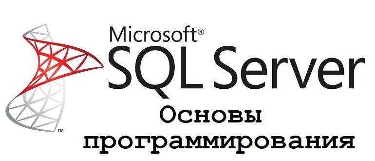 Основы программирования на T-SQL