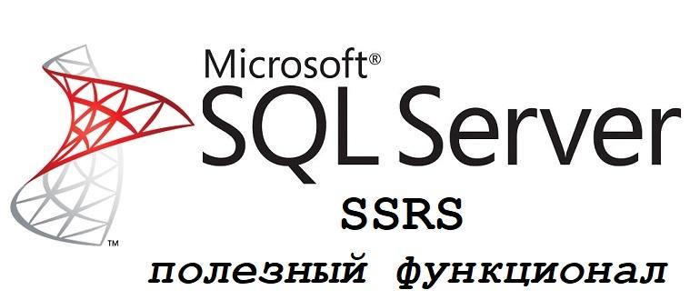 Полезный функционал при разработке отчетов в SQL Server Reporting Services