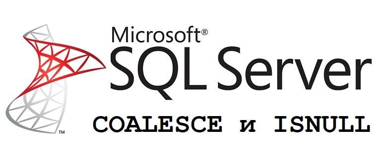 Функции COALESCE и ISNULL в T-SQL