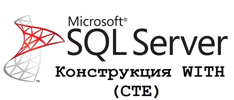 Конструкция WITH в T-SQL