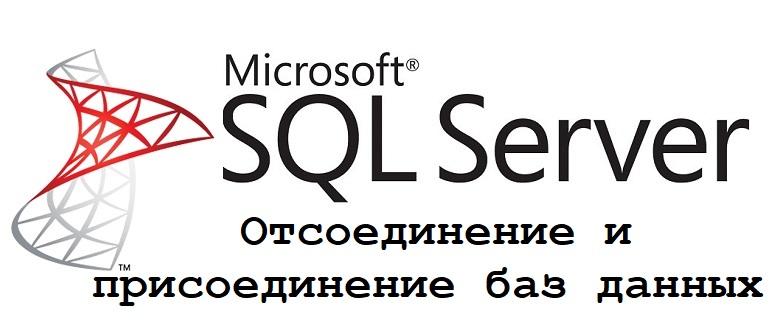 Отсоединение и присоединение баз данных в MS SQL Server