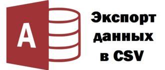 Экспорт данных в CSV файл из Microsoft SQL Server