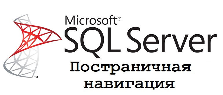Постраничная выборка на T-SQL