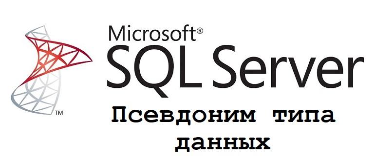 Создание псевдонима типа данных в Microsoft SQL Server на T-SQL