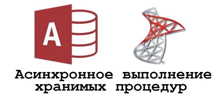 Асинхронное выполнение хранимых процедур в MS SQL Server