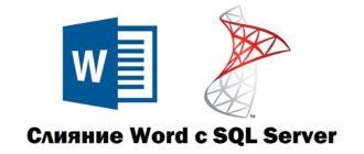 Слияние Word с SQL Server