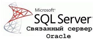 Связанный сервер Oracle
