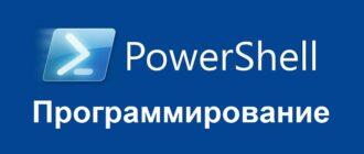 Программирование на языке PowerShell