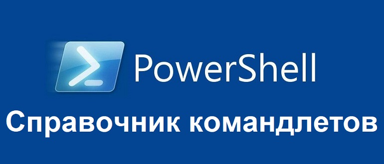 Справочник командлетов Windows PowerShell