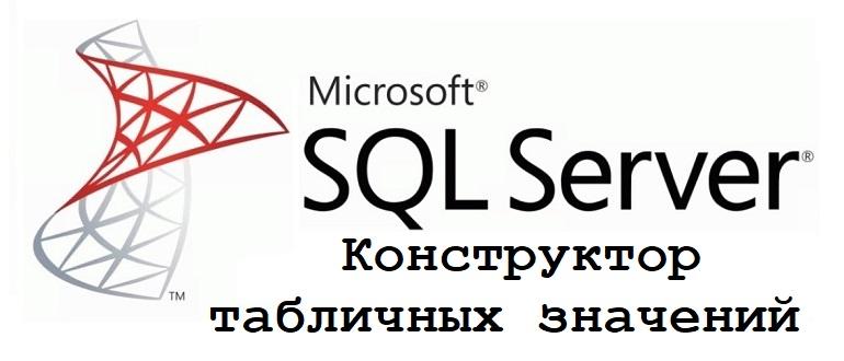 Конструктор табличных значений T-SQL