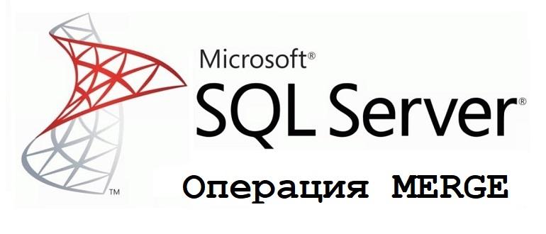 Операция MERGE в T-SQL