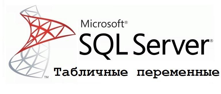 Табличные переменные T-SQL
