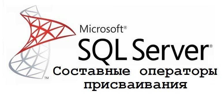 Составные операторы присваивания в T-SQL