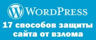 Как защитить сайт на WordPress от взлома? 17 способов защиты