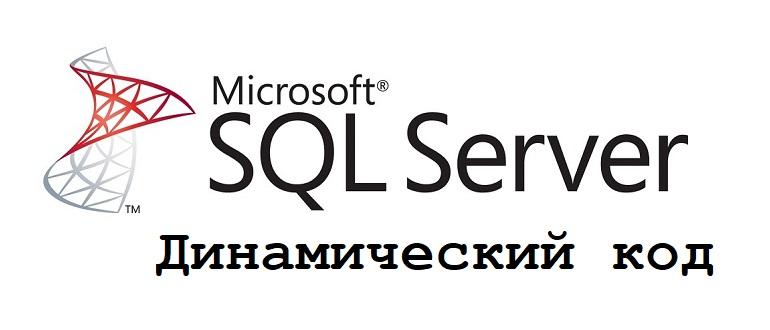Динамический код в Microsoft SQL Server