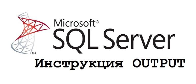 Инструкция OUTPUT в Transact-SQL