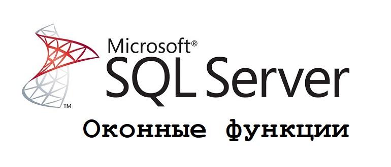 Оконные функции в T-SQL