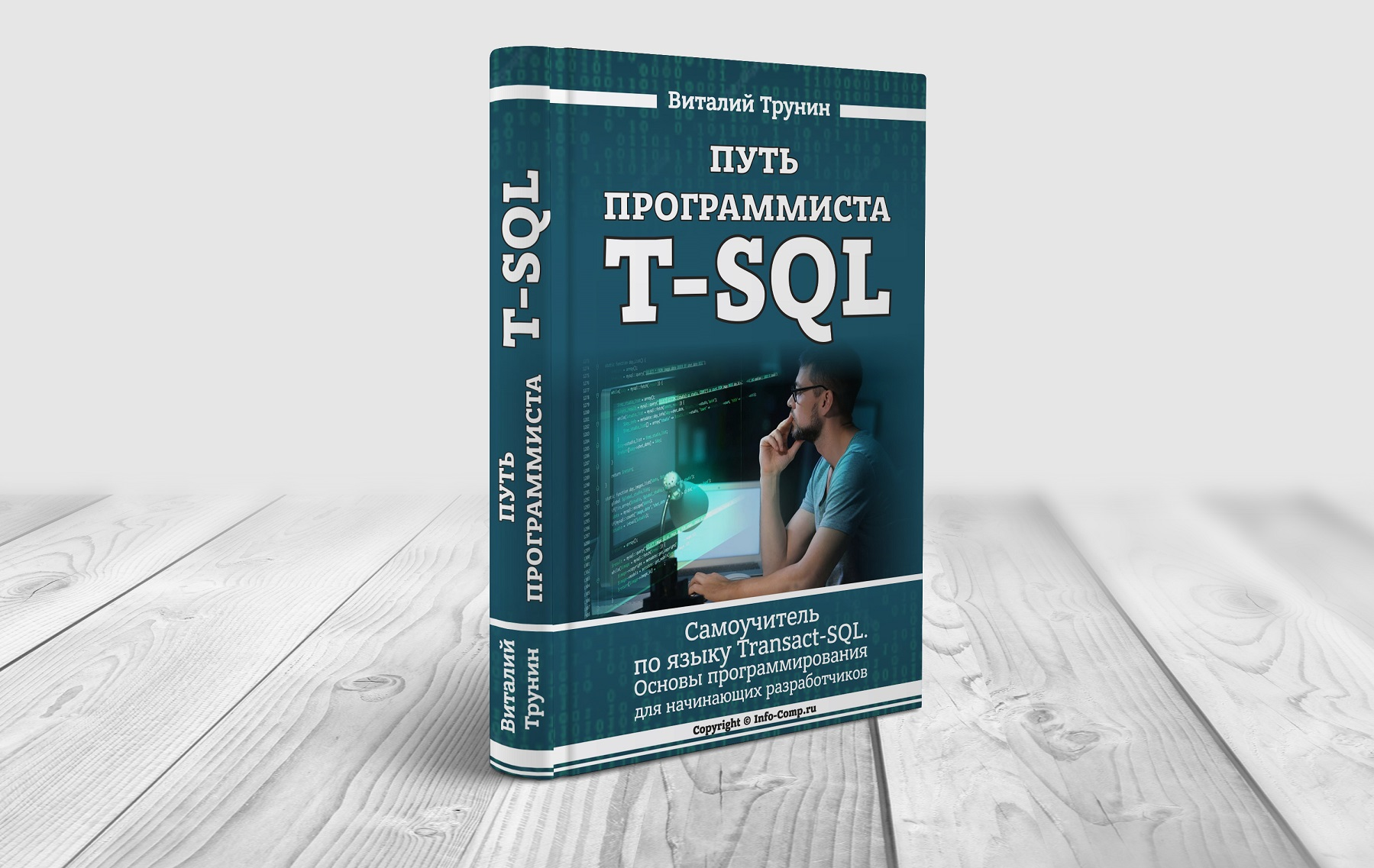 Книга - Путь программиста T-SQL