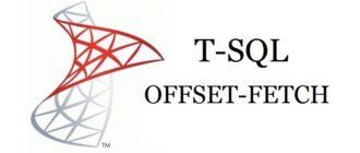OFFSET-FETCH в T-SQL