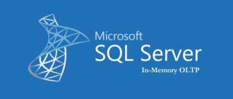 Технология In-Memory OLTP в Microsoft SQL Server