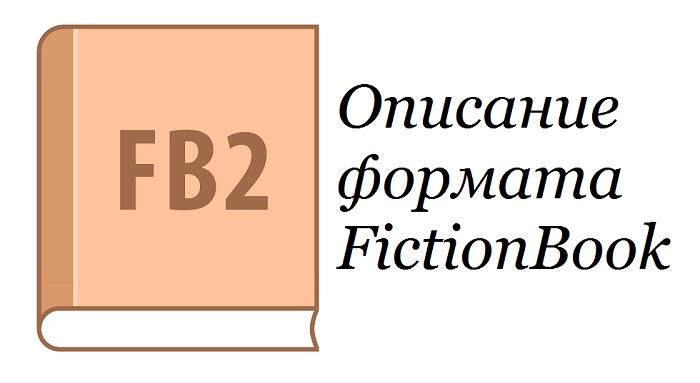 Описание формата FB2 или как создать FB2 вручную?