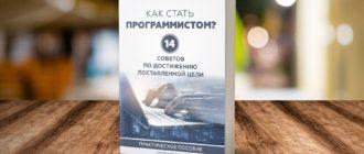 Книга - Как стать программистом
