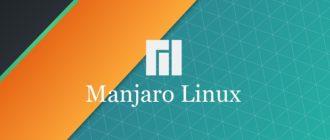 Установка Manjaro Linux 18 и обзор дистрибутива