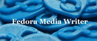 Fedora Media Writer - как создать загрузочную флешку с Linux Fedora