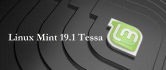 Обзор нововведений Linux Mint 19.1 Tessa