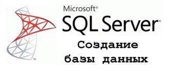 Создание базы данных в Microsoft SQL Server