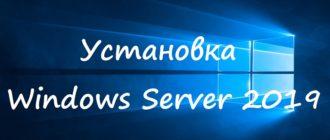 Установка Windows Server 2019