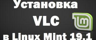 Установка VLC Media Player на Linux Mint 19