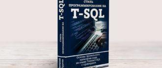 Книга - Стиль программирования на T-SQL