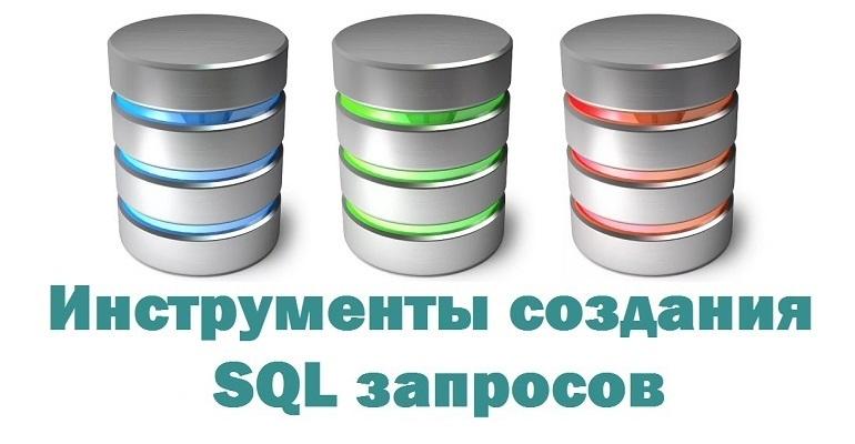 Как создать и выполнить SQL запрос