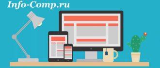 Новый дизайн сайта Info-Comp.ru